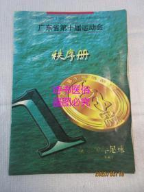 广东省第十届运动会女子少年足球秩序册(1998年)