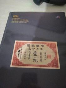 中国嘉德2018秋季拍卖会 纸钞