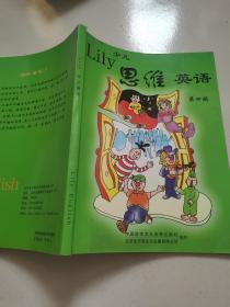 Lily 少儿思维英语 第四册