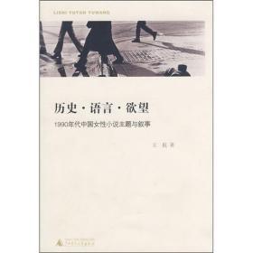 历史·语言·欲望:1990年代中国女性小说主题与叙事