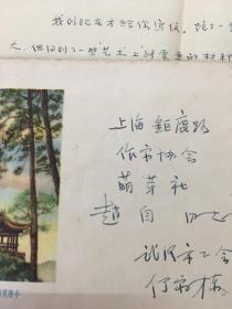 AAA         .中国当代杰出的出版家、思想家、作家、河南信阳:何家栋 :信札:有原封