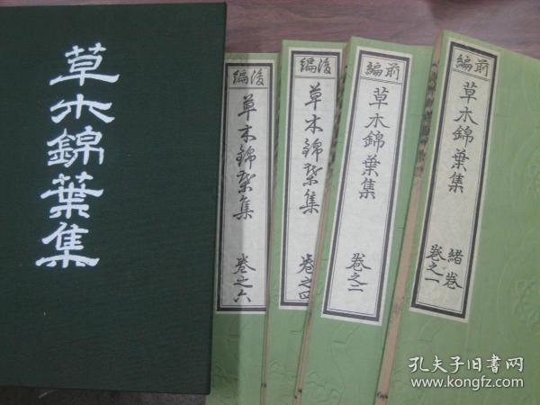 《草木锦叶集》7册全,日本植物图谱,1976年雕美堂限量覆刻版。