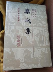 栾城集[精]{全三册}(中国古典文学丛书)
