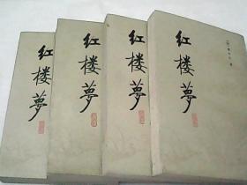 红楼梦 校注本【全四册】(竖排版 ; 有插图)