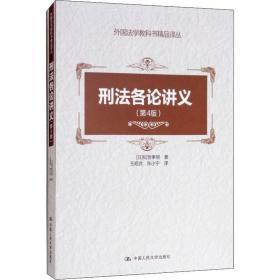 刑法各论讲义(第4版)(外国法学教科书精品译丛)