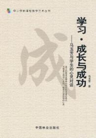 全新正版图书 学长与成功-马玉芳与学生的心灵对话 马玉芳著 中国林业出版社 9787503855252 蓝生文化