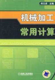 全新正版图书 机械加工常用计算 郑文虎主编 机械工业出版社       9787111289876 蓝生文化
