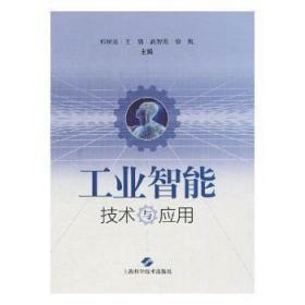 全新正版图书 工业智能技术与应用 郑树泉[等]主编 上海科学技术出版社 9787547842775 蓝生文化