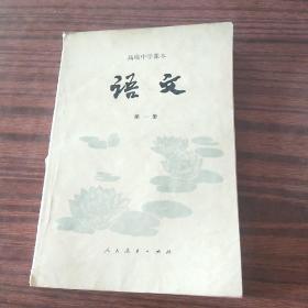 语文,高级中学课本