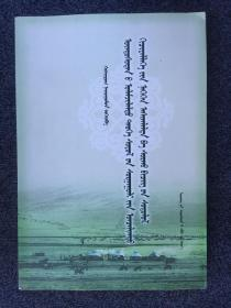蒙古族传统文化校本课程的开发与教材研究