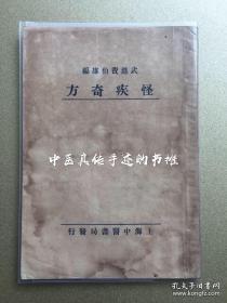 怪疾奇方·1931年原版 、品佳、专治各种怪病【特价、手慢无】