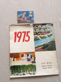 文革挂历1975年,北京电视台