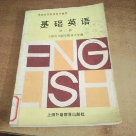 基础英语 第二册