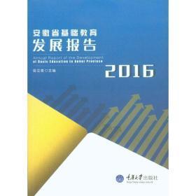 安徽省基础教育发展报告(2016)