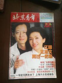 《北京青年周刊》1999年第48期 总230期(江珊王志文'再过一把瘾'封面)