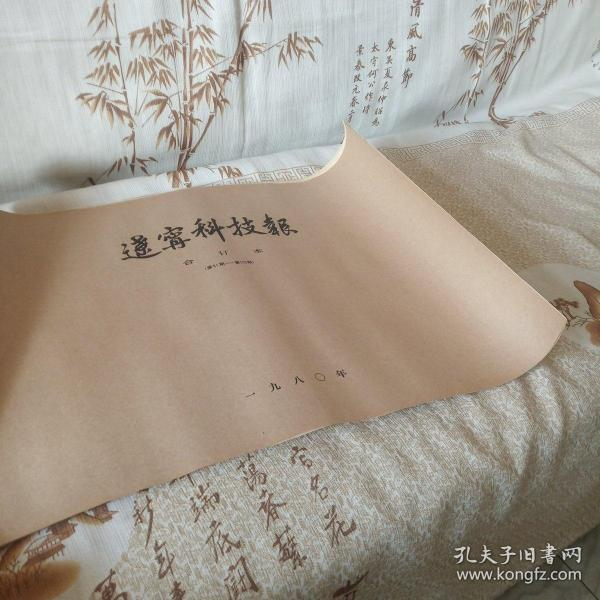 辽宁科技报(1980年合订本)