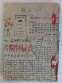 说唱本《赵玉传》  手写  (1949~1960)