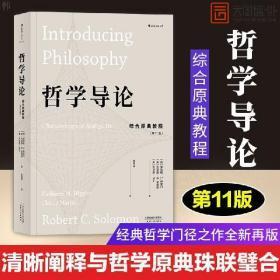 哲学导论:综合原典教程(第11版)