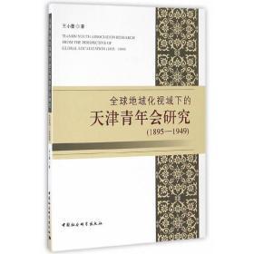 全球地域化 视域下的天津青年会研究(1895—1949)
