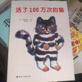 活了100万次的猫(平装)