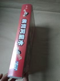 铁臂阿童木(九碟十八集)