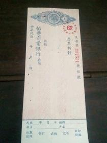 怡丰商业银行支票