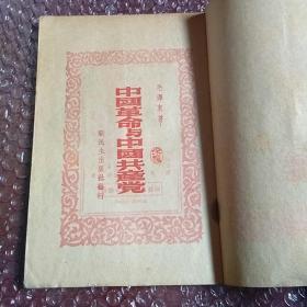 中国革命与中国共产党:毛泽东著
