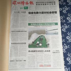 深圳特区报 2011年2月(21-28日)