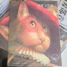 穿靴子的猫:凯迪克大奖绘本系列(平装)