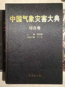 中国气象灾害大典(综合卷)