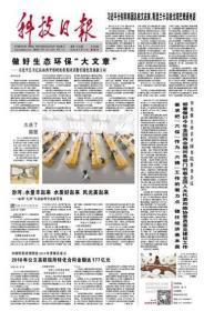 科技日报 2020年5月14日【原版生日报】