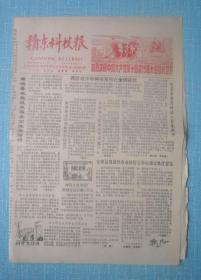 江西各行各业报——赣东科技报