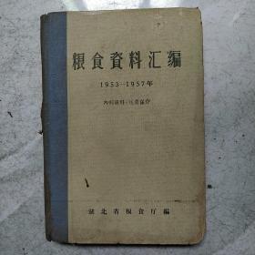 湖北省粮食资料汇编【1953-1957】