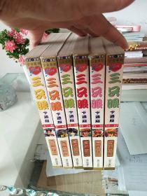 三只眼 卡通版   合集珍藏本(1-37共6册)