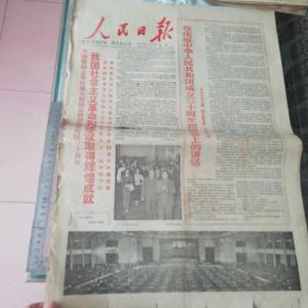 人民日报1979年10月1日四版(建国三十周年)