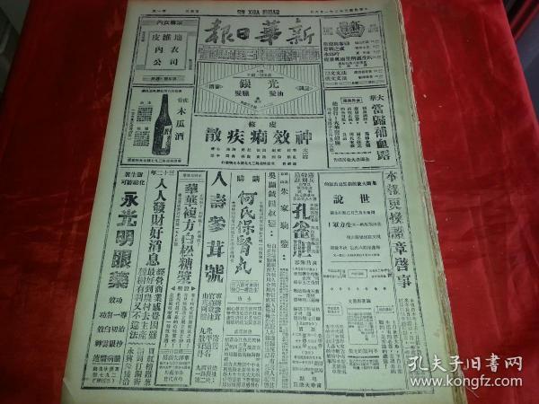 民国32年1月6日《新华日报》皖西血战敌侵立煌巷战;华北军民生死斗争打击暴敌抢粮食;