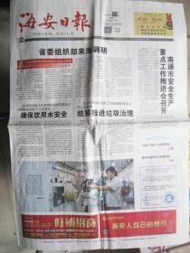 江苏党报——海安日报