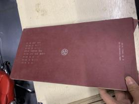 法藏敦煌书苑精华【第八册】 道书