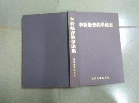 李新魁音韵学论集 精装本 一版一印