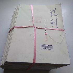 诗刊  杂志 2013年1上下~12上下【馆藏书,有签有章】