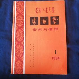 蒙古学      资料与情报    1984.1 汉文