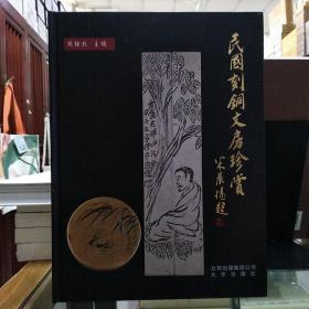 民国刻铜文房珍赏