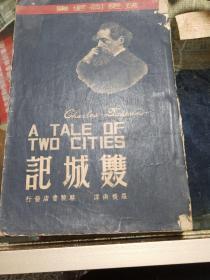 双城记(印量仅2千册)
