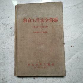 粮食工作法令汇编【1953-1955】