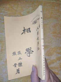 早期原版《相学——人面的奥秘》平装一册 ——实拍现货,不需要查库存,不需要从台湾发。欢迎比价,如若从台预定发售,价格更低!