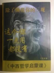中西哲学启蒙课