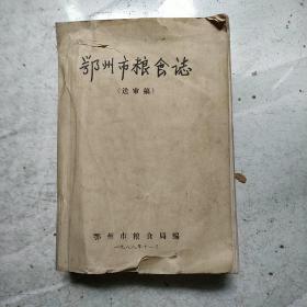 鄂州市粮食志【送审稿】
