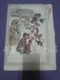 杂志内页插页画一张:同年当长工(陈培光 作)