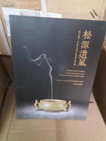 松源遗风 庆元县第一次全国可移动文物普查成果汇