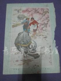 杂志内页插页画一张:学犂田(黄旭 作)